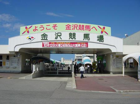 Kanazawagate.jpg